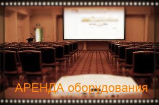 Аренда проектора Казань