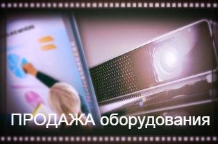 Купить проектор Казань