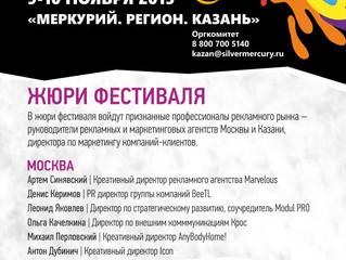 Сильнейшие рекламные агентства и маркетологи Поволжья встретятся на фестивале «Меркурий. Регион. Каз