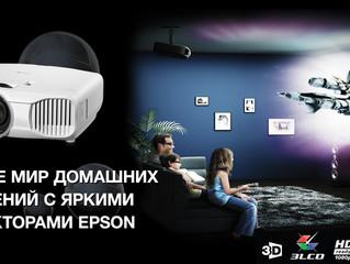 3D-проекторы для дома.