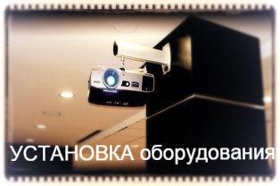 Монтаж проектора и экрана