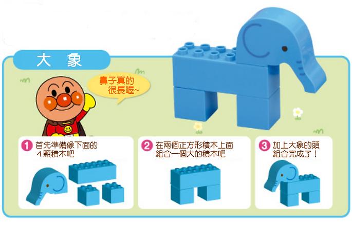 動物積木 BlockLabo