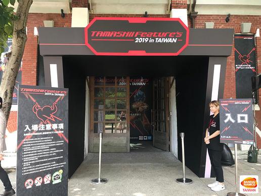 TAMASHII Feature's 2019 in TAIWAN