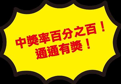 kuji-rule-pic-6.png