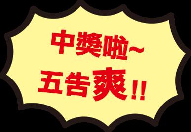 kuji-rule2-pic-6.png