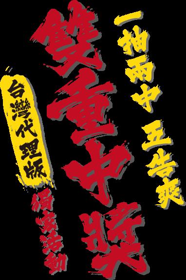 kuji-rule2-pic-1.png