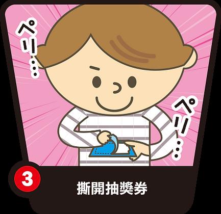kuji-rule-pic-4.png