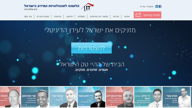 הלשכה לטכנולוגיות המידע בישראל