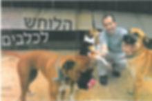 מאמר | הלוחש לכלבים