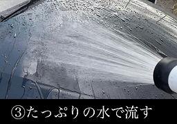 水流し.jpg