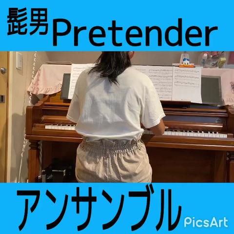 Pretender ピアノソロからのアンサンブル