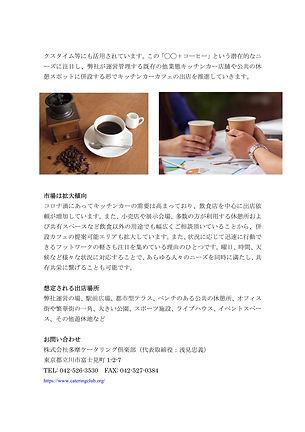 カフェ事業4-2.jpg