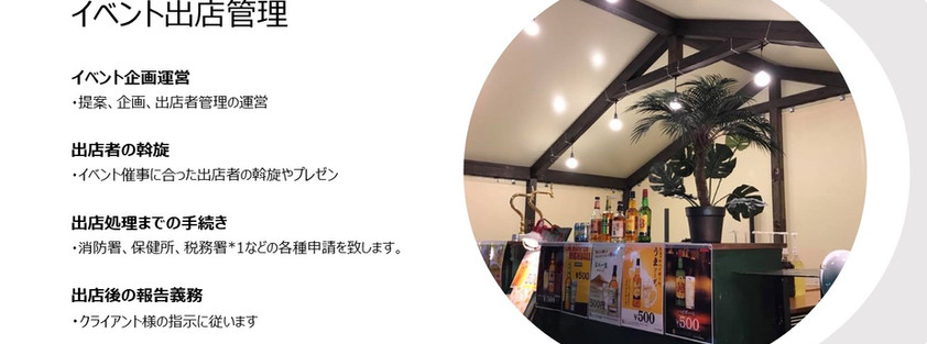 キッチンカープレゼン多摩ケータリング倶楽部PRページ2ページ