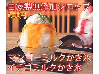 かき氷600円.jpg