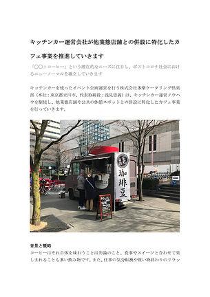 カフェ事業4-1.jpg