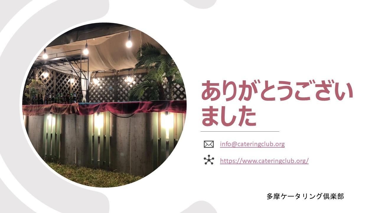 キッチンカープレゼン資料多摩ケータリング倶楽部PRページ