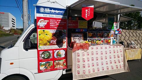 Yeti Asian Dining_キッチンカー.jpg