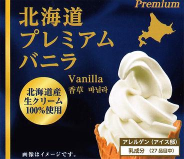 シルクアイス350円~400円.jpg