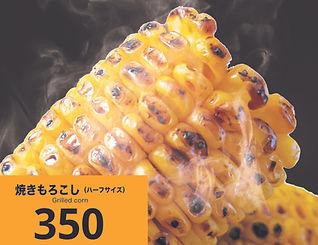 焼きもろこし_アートボード 1 - OCOPAN池谷商店.jpg