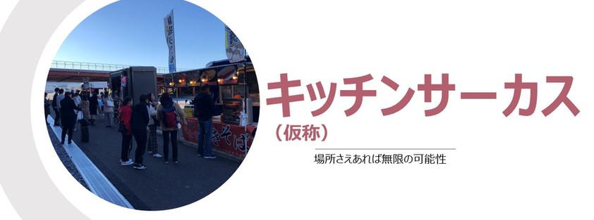 キッチンカープレゼン多摩ケータリング倶楽部PR
