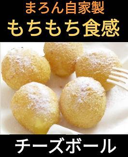 チーズボール 500円.jpg