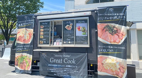 Great Cook_キッチンカー.jpg