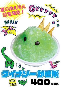 恐竜かき氷 400円.jpg