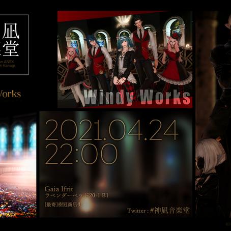 【お知らせ】2021.4.24『神凪音楽堂-Vol.02-』開催