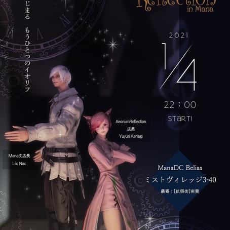 【お知らせ】2021.1.4『AeonianReflection Mana支店オープン!!』