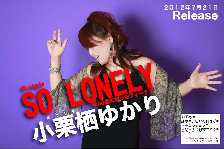 デビューシングル「SO LONELY」