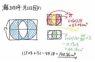 灘2020年・第2日・大問4・解答.jpg