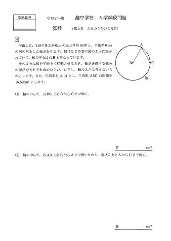 灘2020年・第2日・大問4・問題.jpg