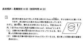 直前模試12回・大問1・問題.jpg