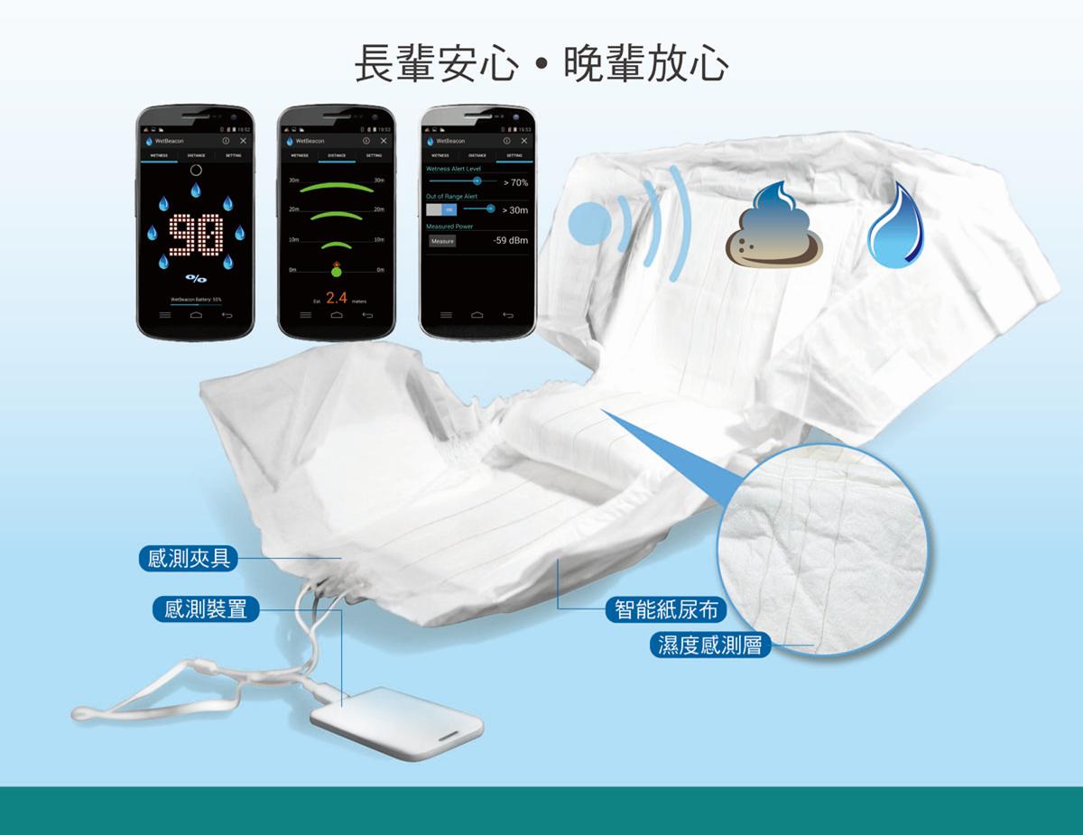 Smart Diapers