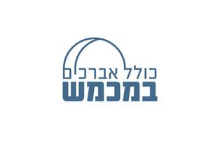 לוגו  ופרסום למוסד