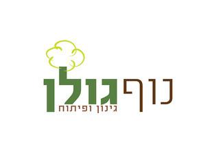 לוגו לגנן