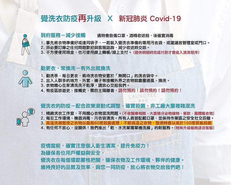 武漢肺炎.pdf-01.jpg