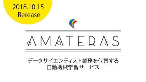 データサイエンティスト業務を代替する自動機械学習サービスAMATERAS(アマテラス)
