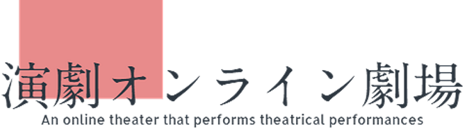演劇オンライン劇場ロゴ透過_edited.png