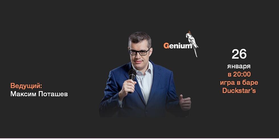 Genium Sprint