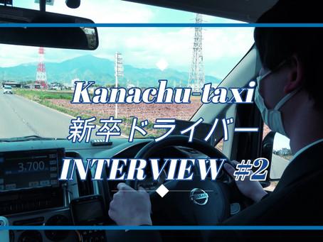 #2:新卒ドライバーINTERVIEW『新人研修』の公開について