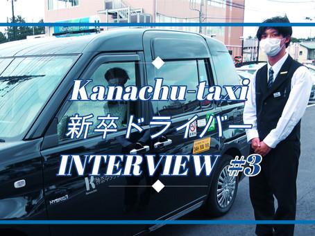 #3:新卒ドライバーINTERVIEW『ひとり立ち』の公開について