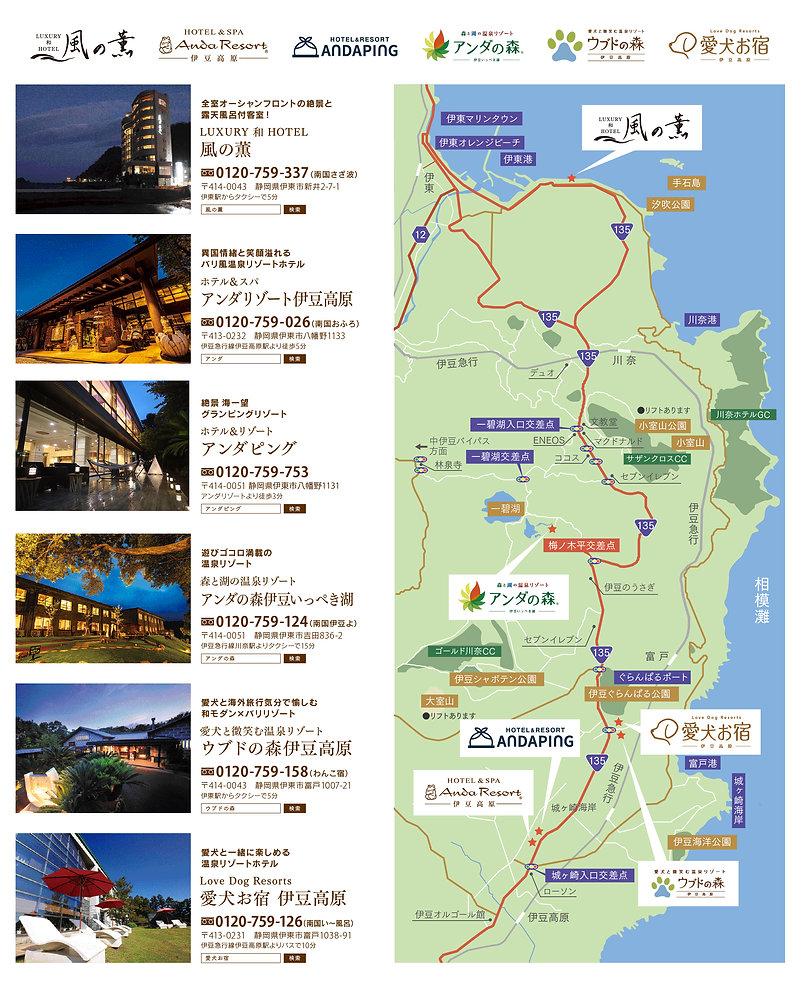 伊豆エリアホテルマップ2dd.jpg