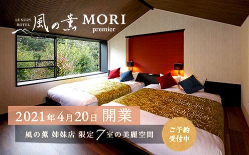 風MORI_TOP10.jpg