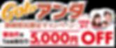 GoToAndaキャンペーンロゴ2006_1200×500.png