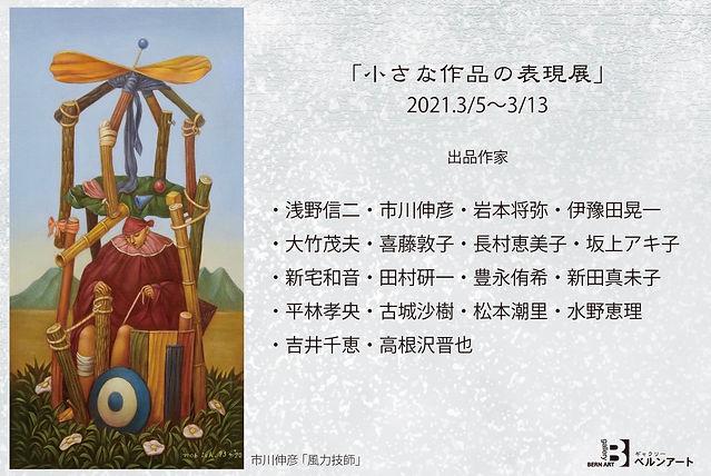 ベルンアート_小さな作品の表現展DM2021_校正用 3.jpeg