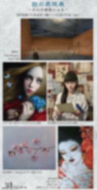 旅の表現展11月DM2018再校正 (1).jpg