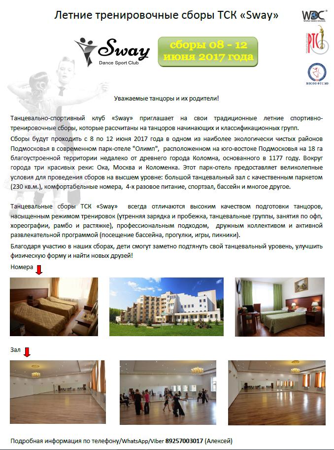 """Летние танцевальные сборы 2017 г. ТСК """"Sway"""""""