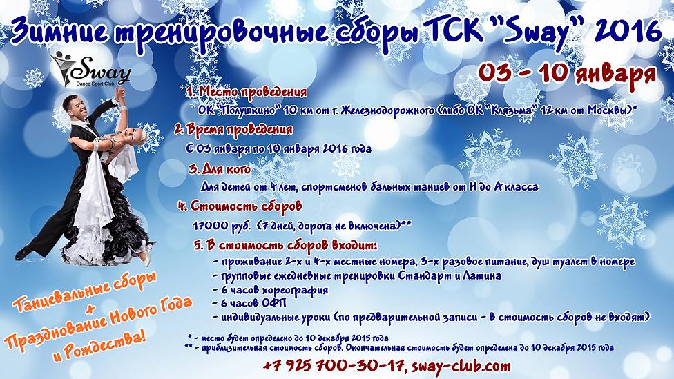 """Зимние танцевальные сборы 2016 г. ТСК """"Sway"""""""