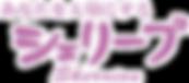 Sherrive_Logo.png